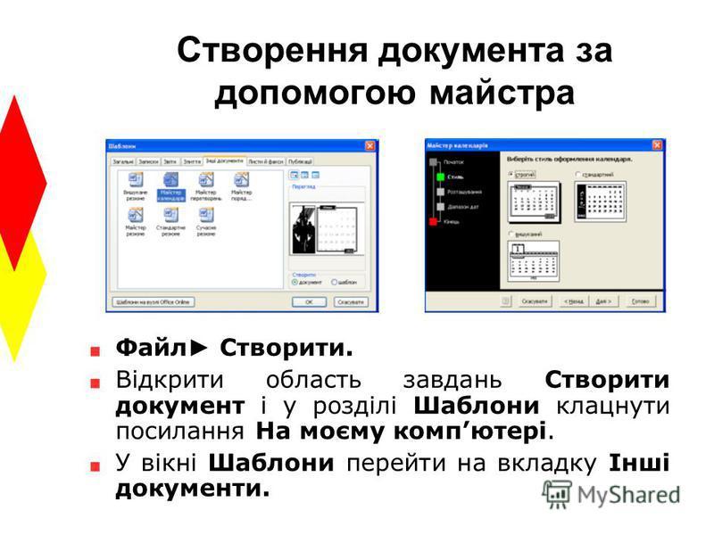 Створення документа за допомогою майстра Файл Створити. Відкрити область завдань Створити документ і у розділі Шаблони клацнути посилання На моєму компютері. У вікні Шаблони перейти на вкладку Інші документи.