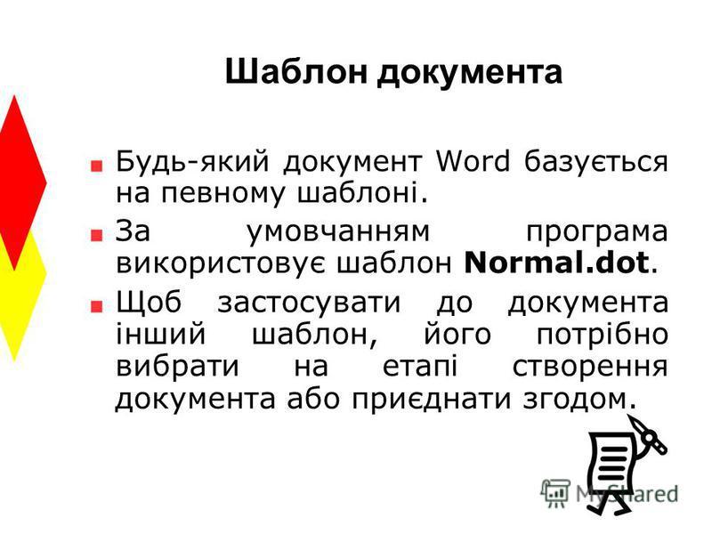 Шаблон документа Будь-який документ Word базується на певному шаблоні. За умовчанням програма використовує шаблон Normal.dot. Щоб застосувати до документа інший шаблон, його потрібно вибрати на етапі створення документа або приєднати згодом.