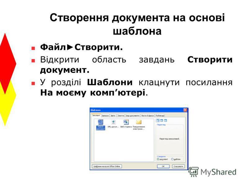 Створення документа на основі шаблона Файл Створити. Відкрити область завдань Створити документ. У розділі Шаблони клацнути посилання На моєму компютері.
