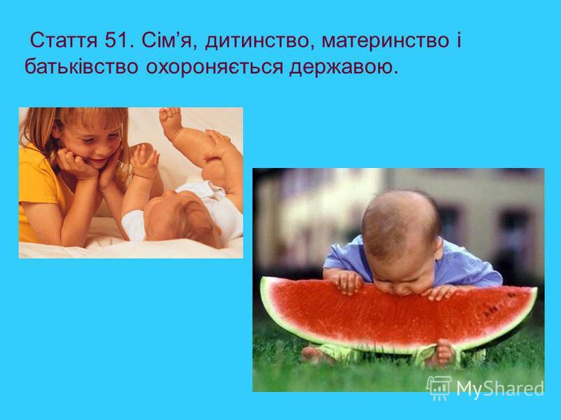 Стаття 51. Сімя, дитинство, материнство і батьківство охороняється державою.
