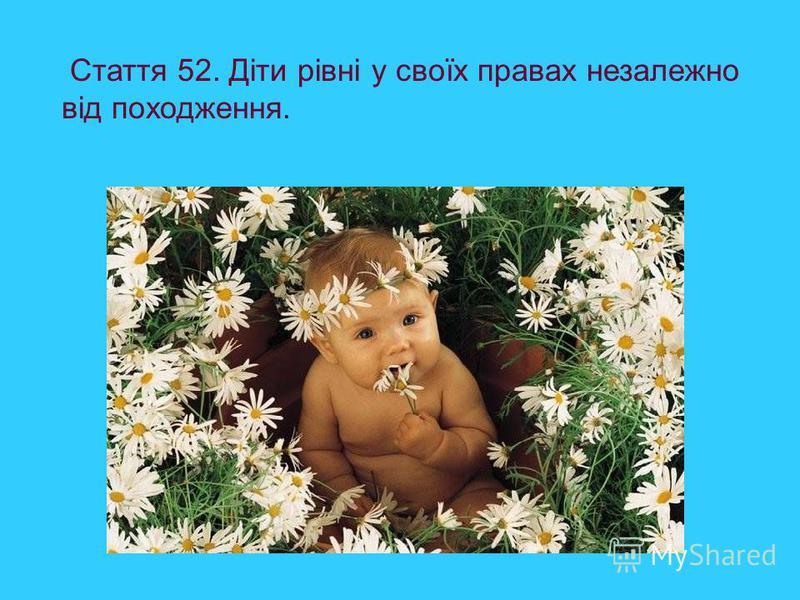 Стаття 52. Діти рівні у своїх правах незалежно від походження.