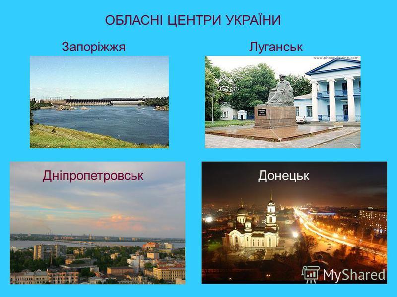 Запоріжжя Луганськ Дніпропетровськ ОБЛАСНІ ЦЕНТРИ УКРАЇНИ Донецьк