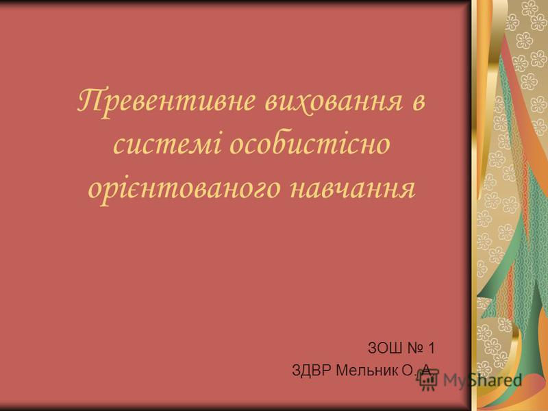 Превентивне виховання в системі особистісно орієнтованого навчання ЗОШ 1 ЗДВР Мельник О. А.