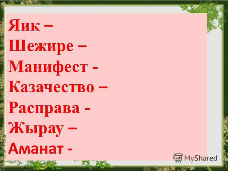 Яик – Шежире – Манифест - Казачество – Расправа - Жырау – Аманат -