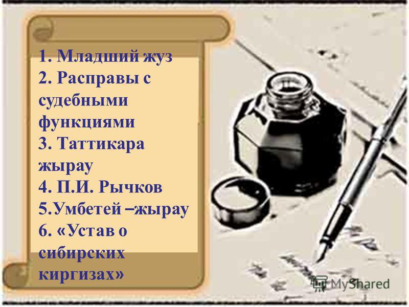 1. Младший жуз 2. Расправы с судебными функциями 3. Таттикара жырау 4. П.И. Рычков 5. Умбетей – жырау 6. « Устав о сибирских киргизах »