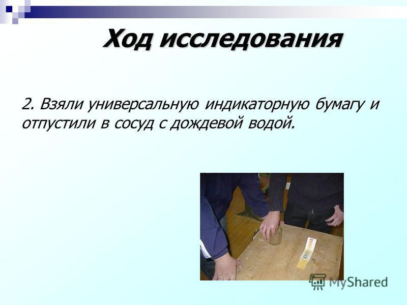Ход исследования 2. Взяли универсальную индикаторную бумагу и отпустили в сосуд с дождевой водой.