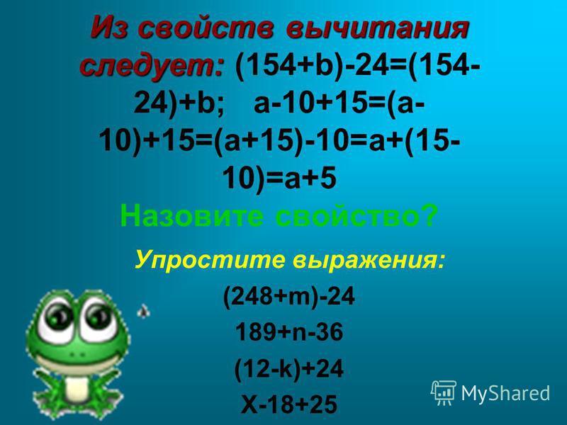 Упростите выражения: (248+m)-24 189+n-36 (12-k)+24 X-18+25