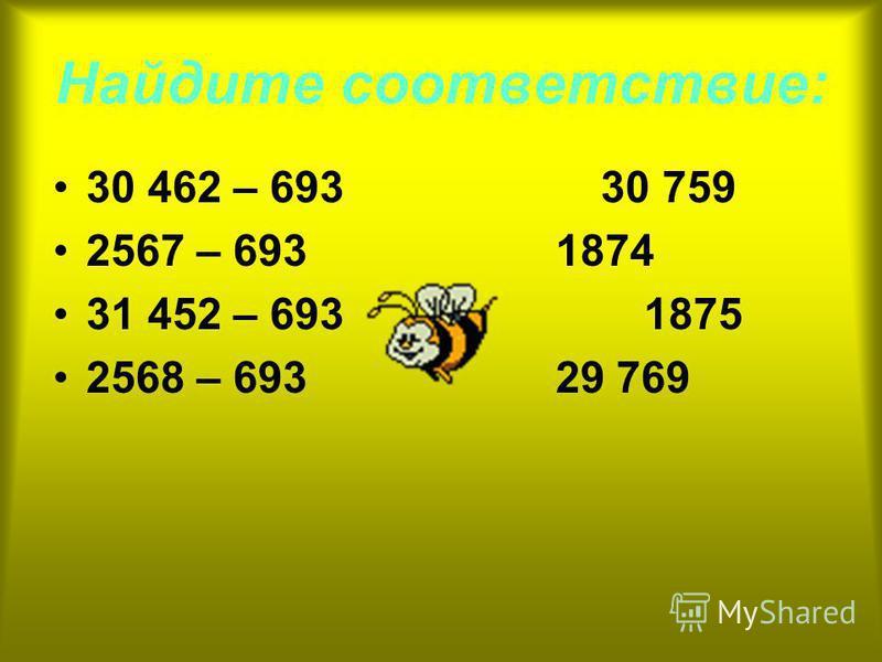 Найдите соответствие: 30 462 – 693 30 759 2567 – 693 1874 31 452 – 693 1875 2568 – 693 29 769