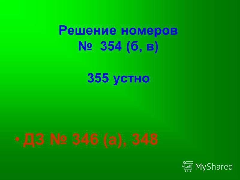 Решение номеров 354 (б, в) 355 устно ДЗ 346 (а), 348