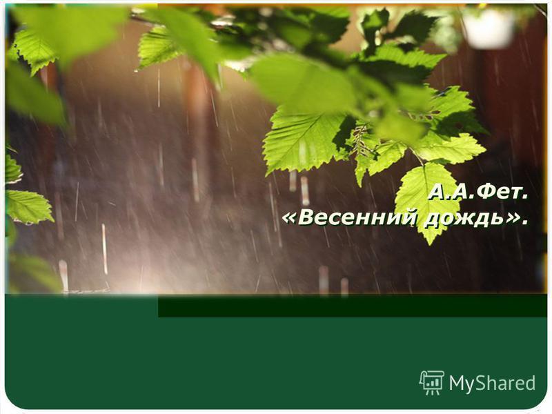 А.А.Фет. «Весенний дождь».