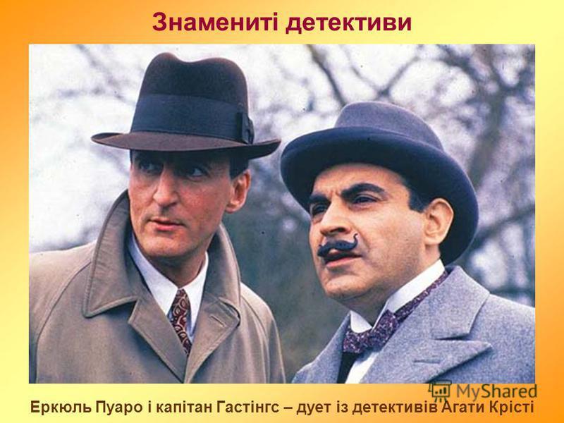 Знамениті детективи Еркюль Пуаро і капітан Гастінгс – дует із детективів Агати Крісті
