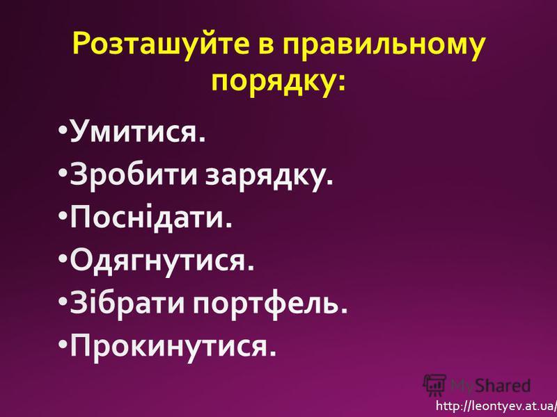 Розташуйте в правильному порядку: http://leontyev.at.ua/