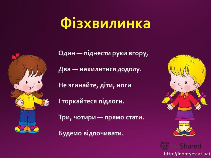 Фізхвилинка http://leontyev.at.ua/