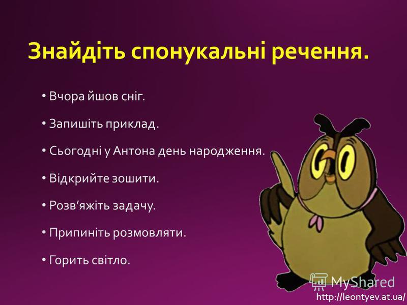 Знайдіть спонукальні речення. http://leontyev.at.ua/