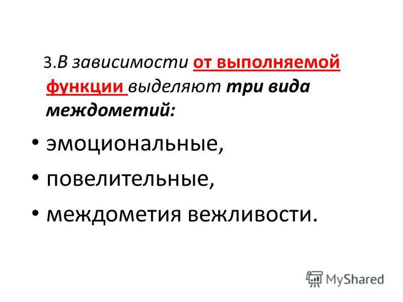 2) по происхождению 1. вненациональные, 2. исконно русские, 3.заимствованные. Большинство междометий современного русского языка вненациональны по своему значению и звучанию. Это непроизводные, эмоциональные междометия, такие как ах, а, о, ох, фу, ха