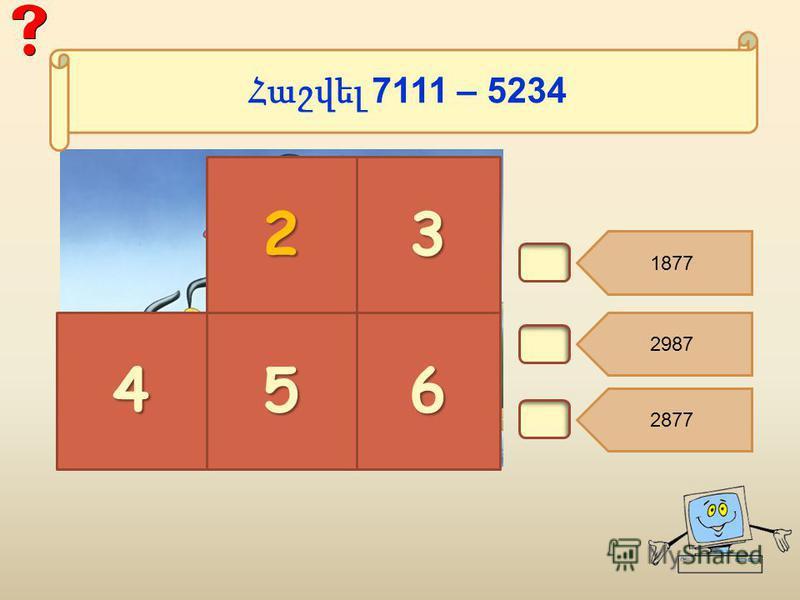 В3. 1877 2987 2877 23 456 Հաշվել 7111 – 5234