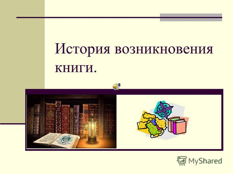 История возникновения книги.
