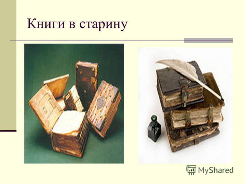 Книги в старину