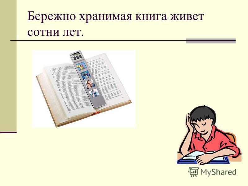 Бережно хранимая книга живет сотни лет.
