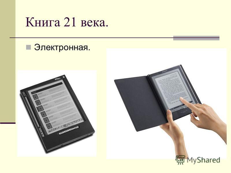 Книга 21 века. Электронная.