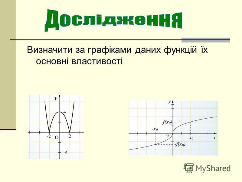 1. Яка функція називається зростаючою? Спадною? 1. Яка функція називається зростаючою? Спадною? 2. Яка функція називається парною? Як розміщено графік парної функції на координатній площині? 2. Яка функція називається парною? Як розміщено графік парн