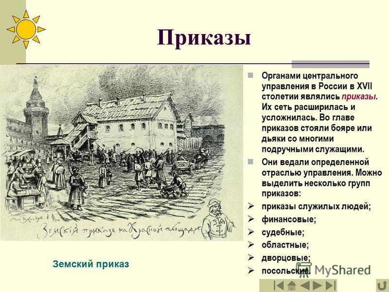 Приказы Органами центрального управления в России в XVII столетии являлись приказы. Их сеть расширилась и усложнилась. Во главе приказов стояли бояре или дьяки со многими подручными служащими. Они ведали определенной отраслью управления. Можно выдели