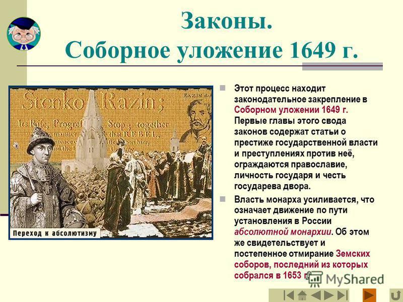 Законы. Соборное уложение 1649 г. Этот процесс находит законодательное закрепление в Соборном уложении 1649 г. Первые главы этого свода законов содержат статьи о престиже государственной власти и преступлениях против неё, ограждаются православие, лич