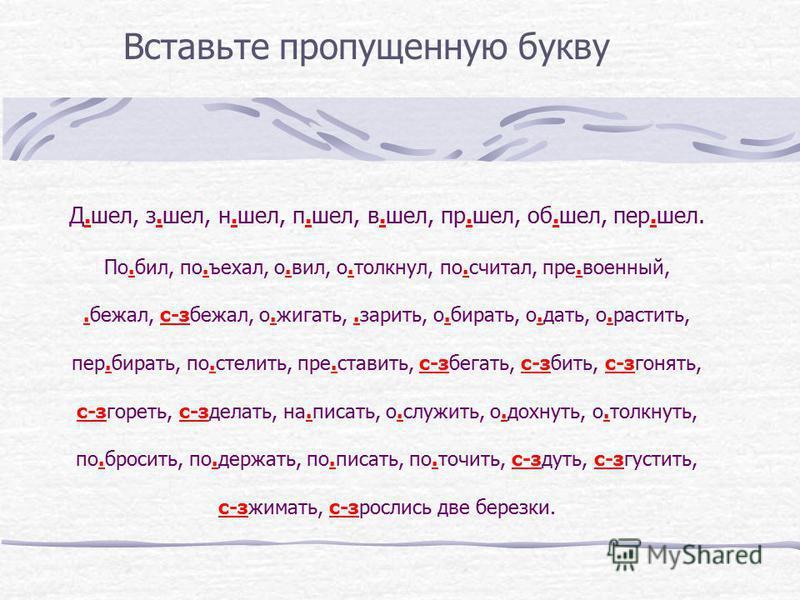 Гласные и согласные в приставках (кроме приставок на -З, -С) Гласные и согласные в приставках В-, ДО-, ЗА-, НА-, О-, ПЕРЕ-, ПО-, ПРО-, С-, ОБ-, ОТ-, НАД-, ПОД-, ПОДО-, ПРЕД- и др. на письме не изменяются, независимо от произношения. Для них характерн