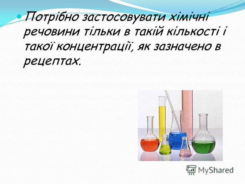 Потрібно застосовувати хімічні речовини тільки в такій кількості і такої концентрації, як зазначено в рецептах.