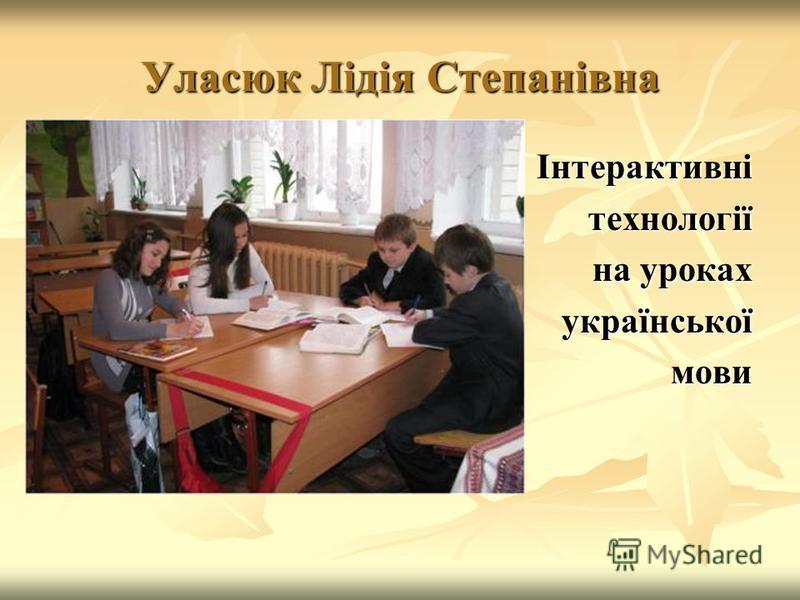 Уласюк Лідія Степанівна Інтерактивнітехнології українськоїмови