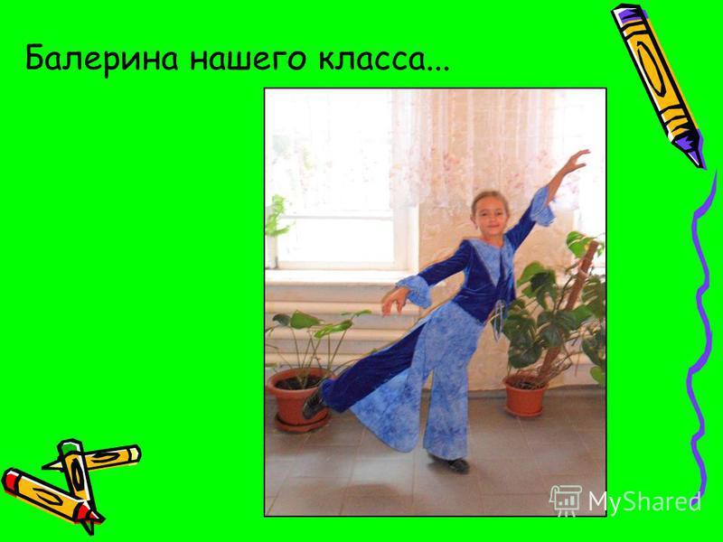 Балерина нашего класса...