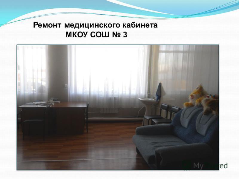 Ремонт медицинского кабинета МКОУ СОШ 3