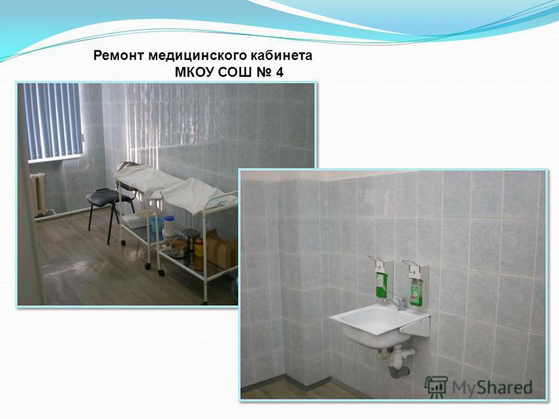Ремонт медицинского кабинета МКОУ СОШ 4
