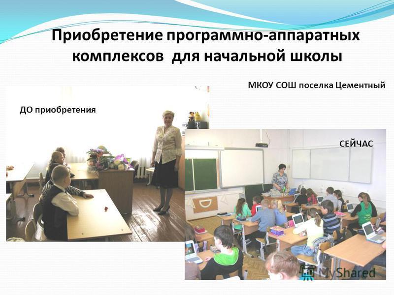 Приобретение программно-аппаратных комплексов для начальной школы МКОУ СОШ поселка Цементный ДО приобретения СЕЙЧАС