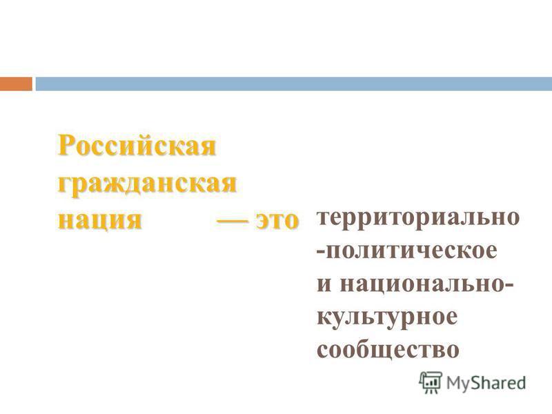 Российская гражданская нация территориально -политическое и национально- культурное сообщество это это