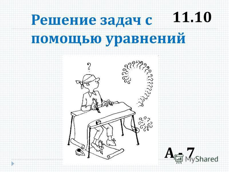 Решение задач с помощью уравнений 11.10 А - 7