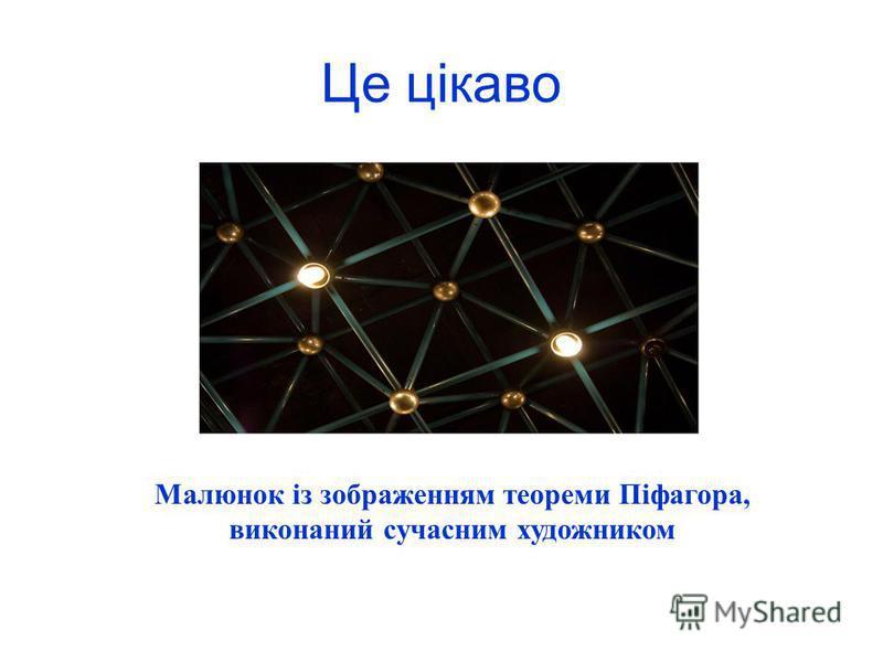Це цікаво Малюнок із зображенням теореми Піфагора, виконаний сучасним художником
