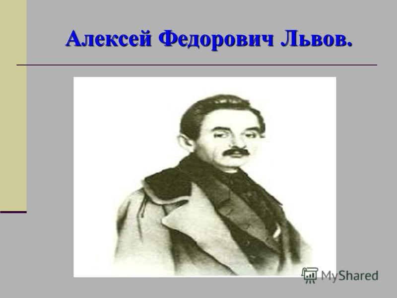 Алексей Федорович Львов.
