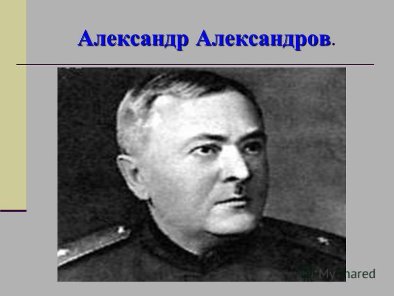 Александр Александров Александр Александров.