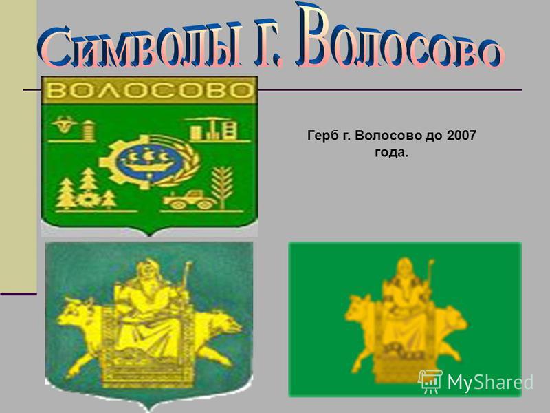 Герб г. Волосово до 2007 года.
