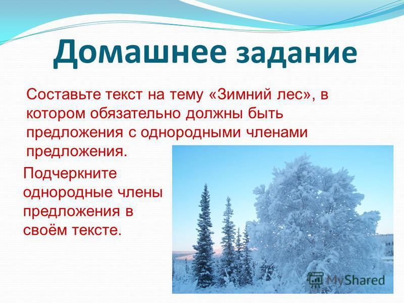 Задание 6 По данным схемам составьте предложения на тему «Зимний лес» 1.[O, O]. 2.[O и O]. 3.[O: O иO].