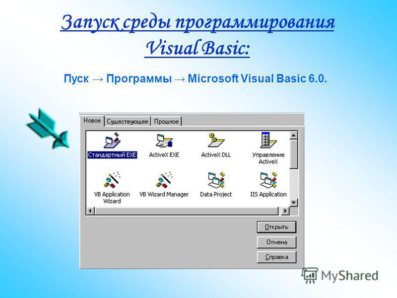 Запуск среды программирования Visual Basic: Пуск Программы Microsoft Visual Basic 6.0.
