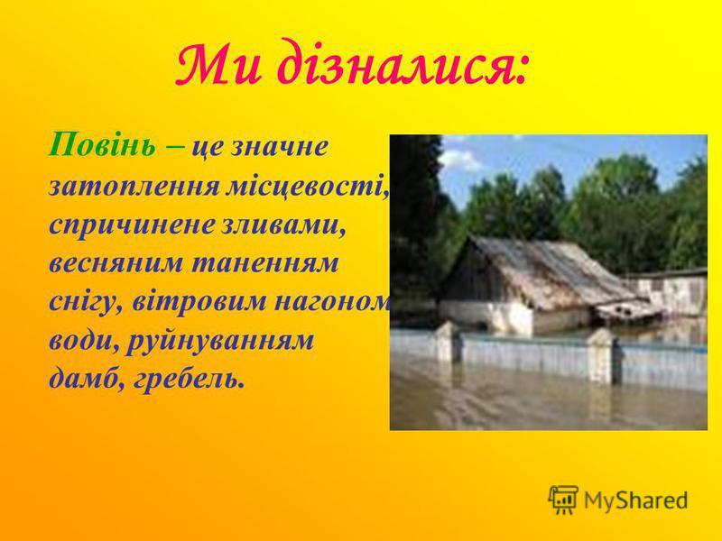 Експерти з наводнення