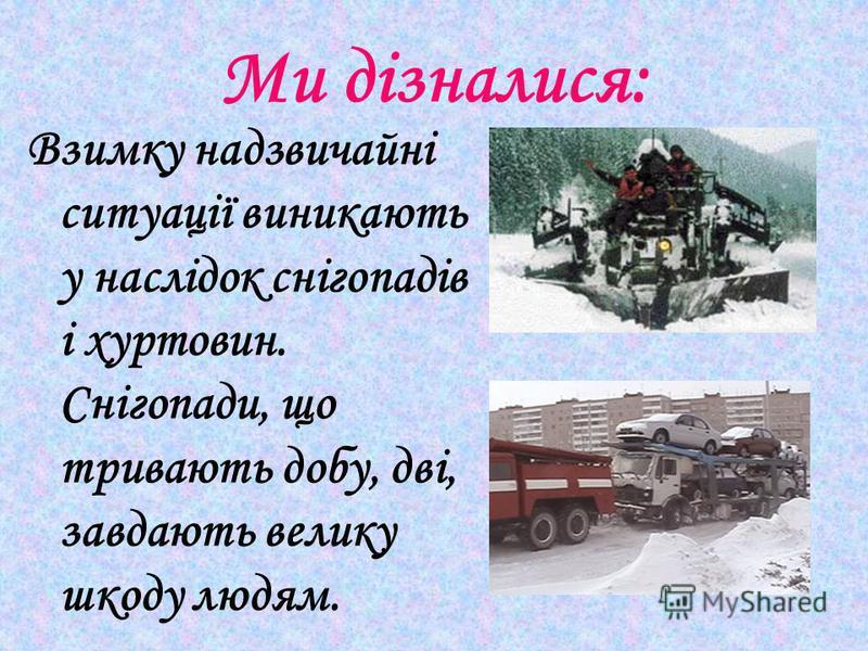 Експерти зі снігових заметів