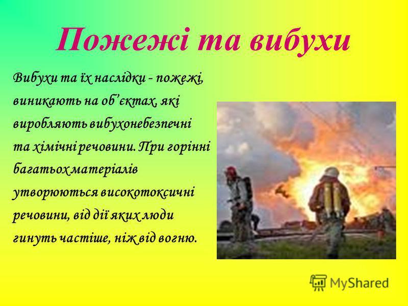 Аварії з викидом радіоактивних речовин у навколишнє середовище Найнебезпечнішими за наслідками є аварії на АЕС з викидом в атмосферу радіоактивних речовин, внаслідок яких має місце довгострокове радіоактивне забруднення місцевості на величезних площа