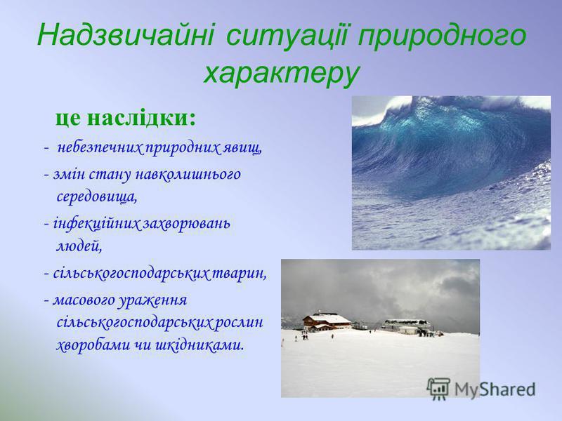 Ми спробували дослідити причини виникнення та наслідки надзвичайних ситуацій. Для цього ми розділилися на групи: Експерти з землетрусів Експерти з аварій та катастроф Експерти зі снігових заметів Експерти з наводнення