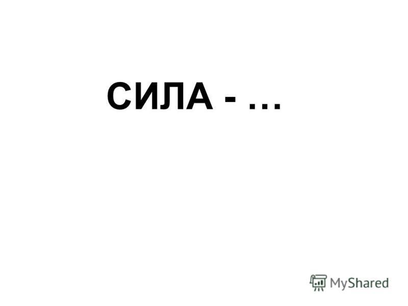 СИЛА - …