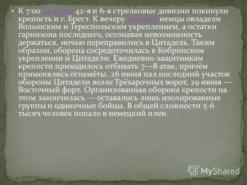 К 7:00 22 июня 42-я и 6-я стрелковые дивизии покинули крепость и г. Брест. К вечеру 24 июня немцы овладели Волынским и Тереспольским укреплением, а остатки гарнизона последнего, осознавая невозможность держаться, ночью переправились в Цитадель. Таким