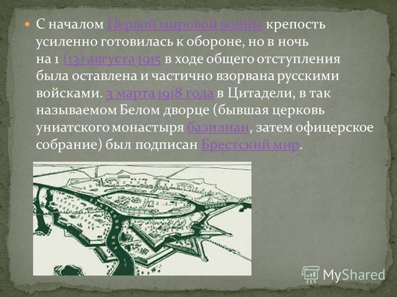 С началом Первой мировой войны крепость усиленно готовилась к обороне, но в ночь на 1 (13) августа 1915 в ходе общего отступления была оставлена и частично взорвана русскими войсками. 3 марта 1918 года в Цитадели, в так называемом Белом дворце (бывша