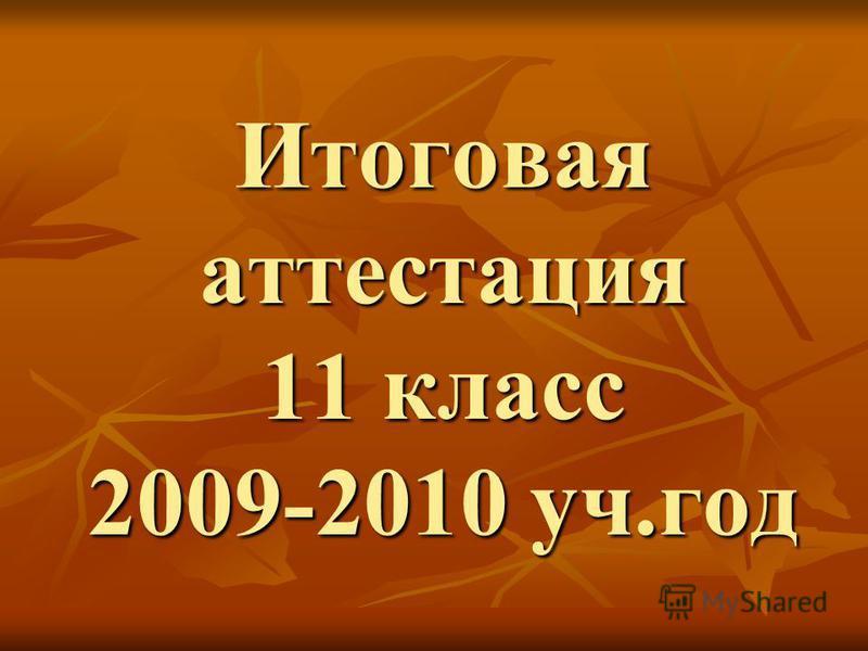 Итоговая аттестация 11 класс 2009-2010 уч.год